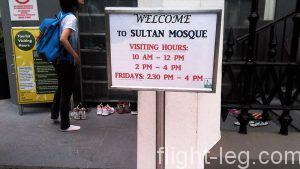 サルタン・モスクの見学時間
