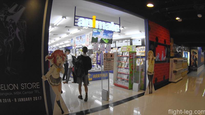MBKセンター アニメイト